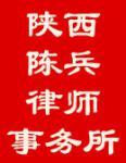咨询陕西陈兵律师事务所律师