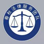中山春秋法律服务团队律师