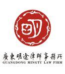 广东明途律师事务所律师