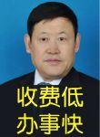 李忠民团队律师