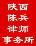 陕西陈兵律师事务所律师