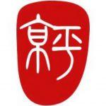 北京京平律师事务所律师
