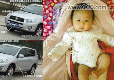 长春男婴随车被盗案的法律解析