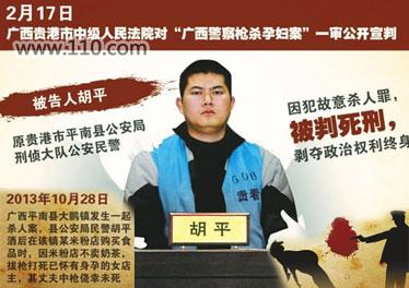 """法律解析""""广西贵港警察枪杀孕妇案"""""""