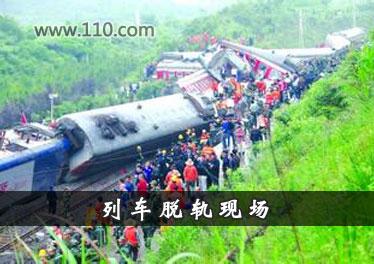 哈尔滨火车脱线事故之法律解析