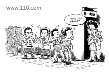 """法律解析""""河南高考替考事件"""""""