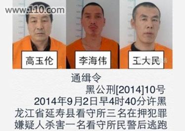 黑龙江延寿县三在押人员脱逃事件