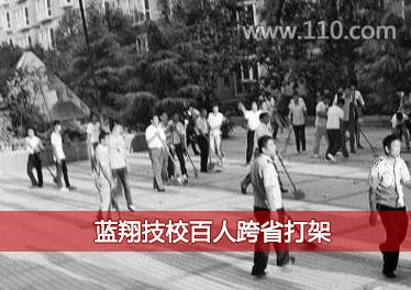 """""""蓝翔技校跨省斗殴事件""""法律解析"""