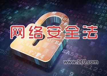 《网络安全法》来了!