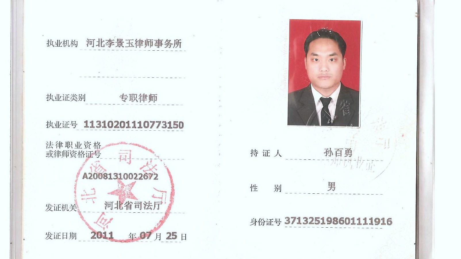律师相册+-+山东临沂孙百勇律师
