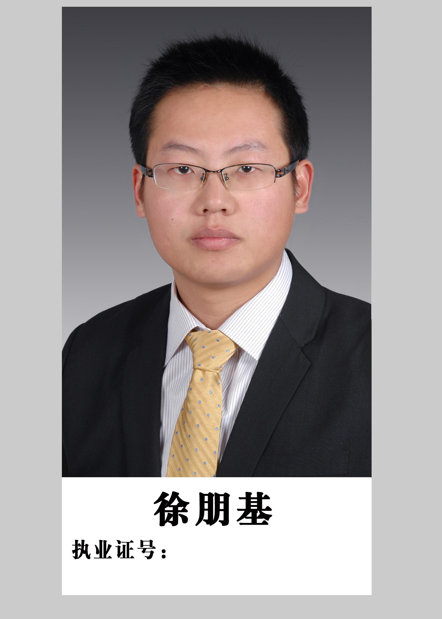 山东青岛 徐朋基律师